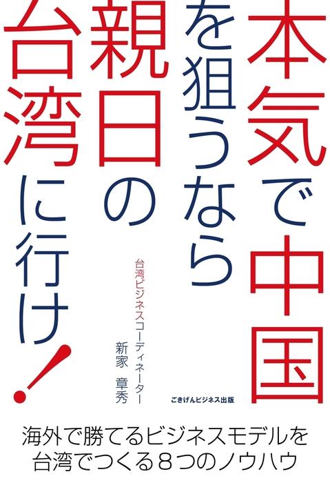 本気で中国を狙うなら親日の台湾に行け!-電子書籍-拡大画像
