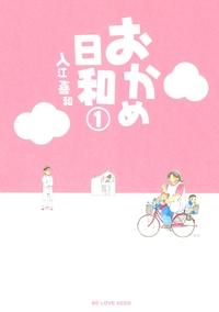 【20%OFF】おかめ日和【期間限定1~17巻セット】