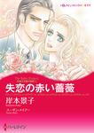 失恋の赤い薔薇-電子書籍
