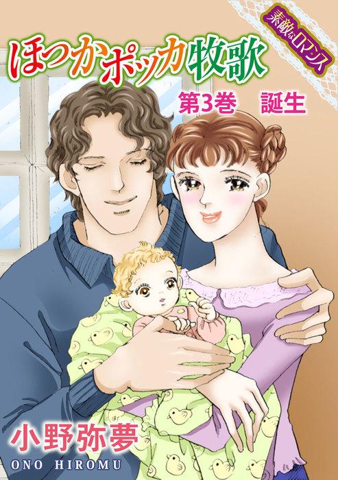 【素敵なロマンスコミック】ほっかポッカ牧歌 第3巻 誕生拡大写真