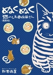 ぬくぬく 猫のしまと山田さん 春夏編-電子書籍