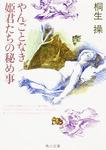 やんごとなき姫君たちの秘め事-電子書籍