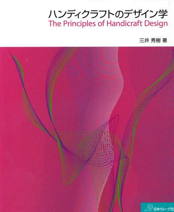 ハンディクラフトのデザイン学拡大写真
