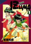 IZUMO 1巻-電子書籍