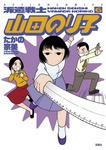 派遣戦士山田のり子 / 6-電子書籍