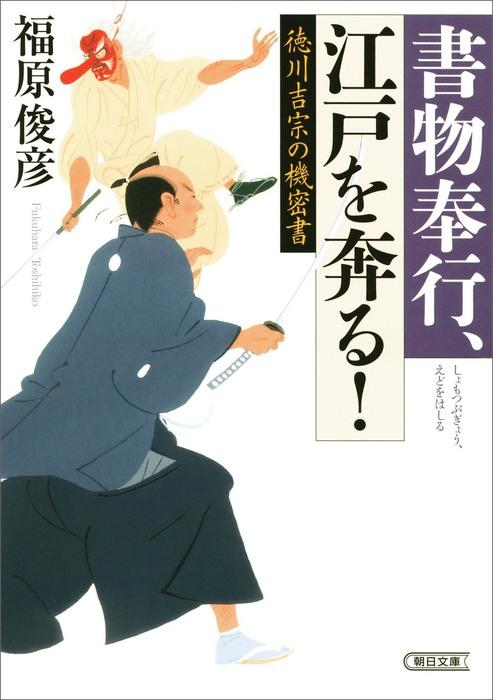 書物奉行、江戸を奔る! 徳川吉宗の機密書-電子書籍-拡大画像