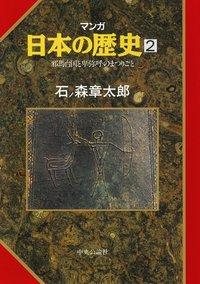 マンガ日本の歴史2(古代篇) - 邪馬台国と卑弥呼のまつりごと