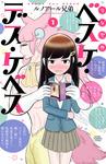 少女聖典 ベスケ・デス・ケベス 1【試し読み増量版】-電子書籍