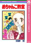 めちゃんこ教室-電子書籍