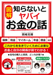 【図解】知らないとヤバイお金の話-電子書籍