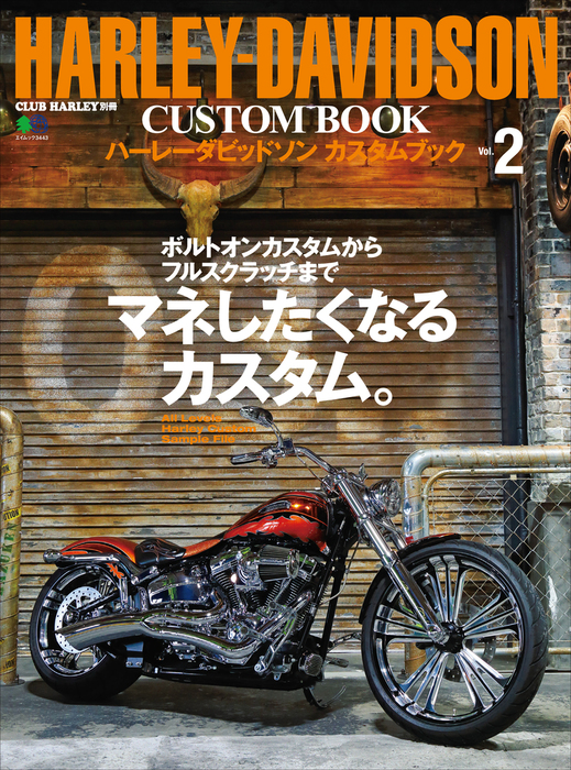 HARLEY-DAVIDSON CUSTOM BOOK Vol.2拡大写真