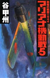 覇者の戦塵1944 マリアナ機動戦5
