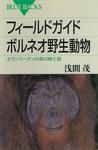 フィールドガイド ボルネオ野生動物 オランウータンの森の紳士録-電子書籍
