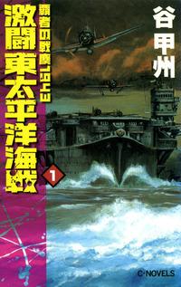 覇者の戦塵1943 激闘 東太平洋海戦1