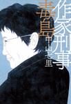作家刑事毒島-電子書籍