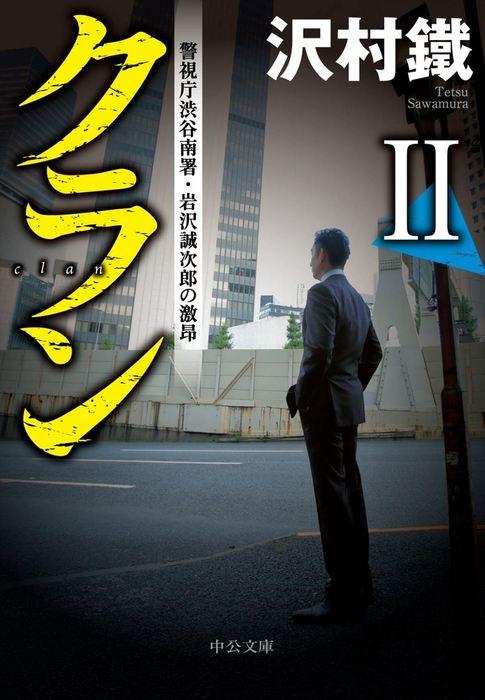 クランII 警視庁渋谷南署・岩沢誠次郎の激昂-電子書籍-拡大画像