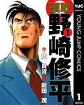 頭取 野崎修平 1-電子書籍