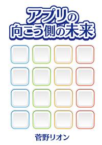 アプリの向こう側の未来-電子書籍