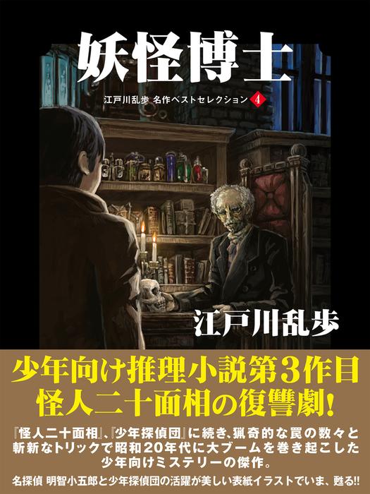 妖怪博士 江戸川乱歩 名作ベストセレクション 4-電子書籍-拡大画像