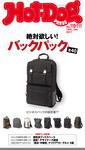 Hot-Dog PRESS (ホットドッグプレス) no.110・111 絶対欲しい! バックパック全40-電子書籍