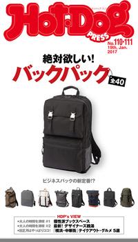 Hot-Dog PRESS (ホットドッグプレス) no.110・111 絶対欲しい! バックパック全40
