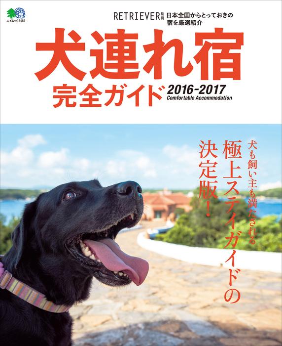 犬連れ宿完全ガイド 2016-2017拡大写真