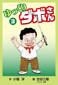 ゆっくりダボさん(3)-電子書籍