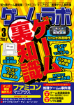 ゲームラボ 2017年 3月号-電子書籍