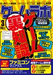 ゲームラボ 2017年 3月号-電子書籍