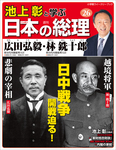 池上彰と学ぶ日本の総理 第26号 広田弘毅/林銑十郎