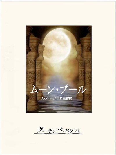 ムーン・プール-電子書籍