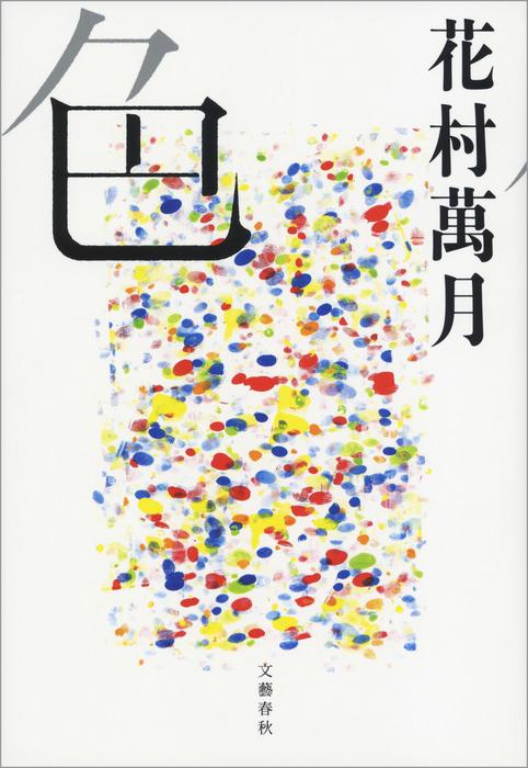 色-電子書籍-拡大画像