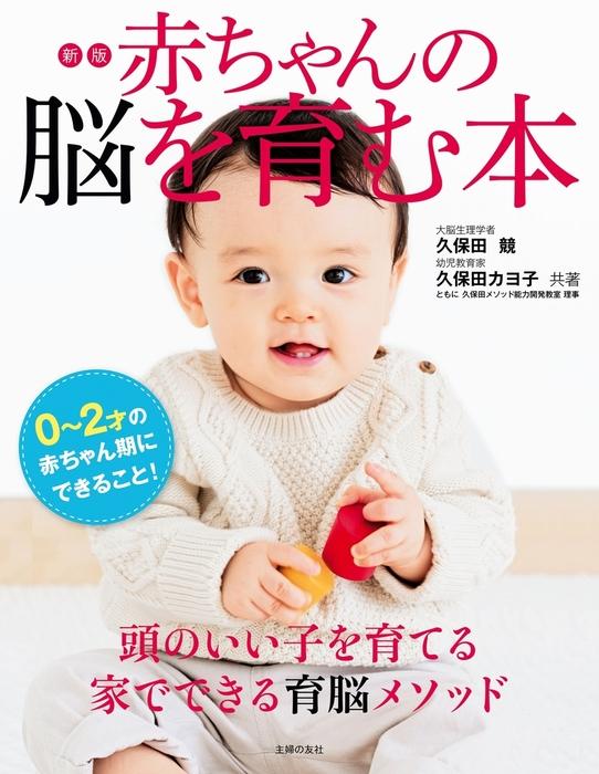 新版 赤ちゃんの脳を育む本拡大写真
