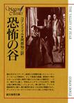 恐怖の谷【阿部知二訳】-電子書籍