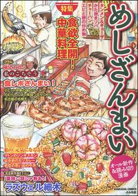 めしざんまい食欲全開!中華料理-電子書籍