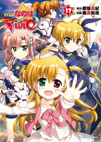 魔法少女リリカルなのはViVid(17)-電子書籍