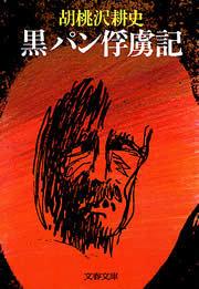 黒パン俘虜記-電子書籍
