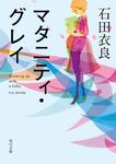 マタニティ・グレイ-電子書籍