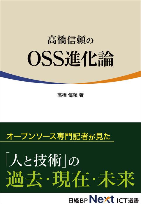 高橋信頼のOSS進化論(日経BP Next ICT選書)拡大写真