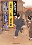 江戸は負けず 小料理のどか屋 人情帖12-電子書籍
