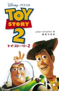 トイ・ストーリー2