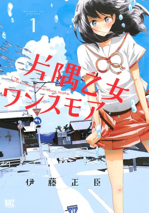 片隅乙女ワンスモア (1)-電子書籍-拡大画像