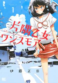 片隅乙女ワンスモア (1)-電子書籍