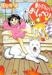 動物のおしゃべり (4)-電子書籍