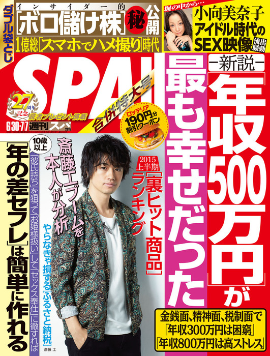 週刊SPA! 2015/6/30・7/7合併号拡大写真