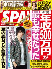 週刊SPA! 2015/6/30・7/7合併号-電子書籍