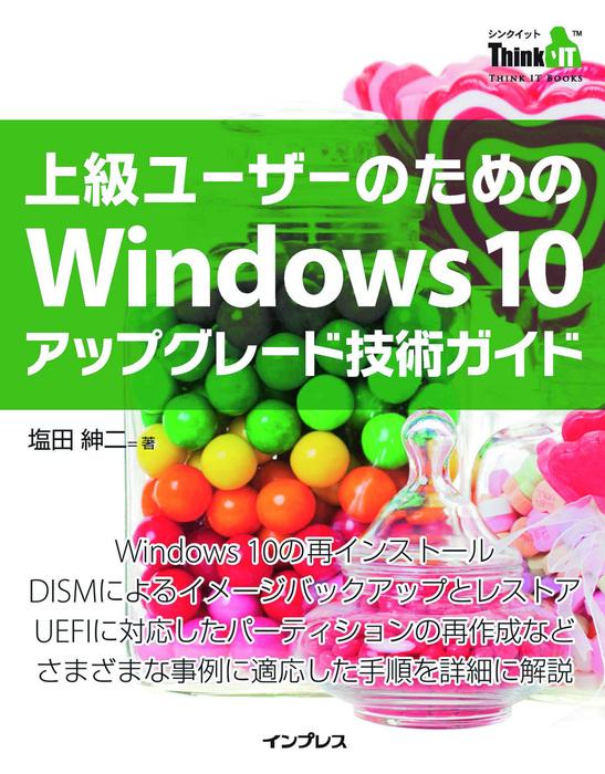 上級ユーザーのためのWindows 10アップグレード技術ガイド拡大写真
