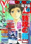 月刊ヤングマガジン 2017年No.4 [2017年3月21日発売]-電子書籍
