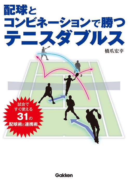 配球とコンビネーションで勝つテニスダブルス拡大写真