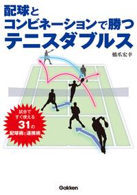 配球とコンビネーションで勝つテニスダブルス-電子書籍